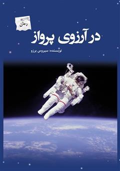 کتاب رمان در آرزوی پرواز