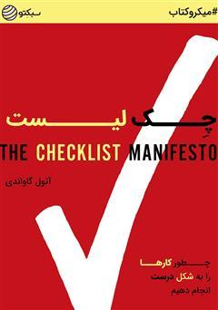 دانلود کتاب چک لیست: چطور کارها را به شکل درست انجام دهیم