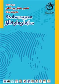 دانلود ماهنامه مدیریت رسانه - شماره 13