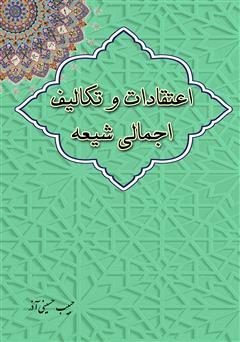 دانلود کتاب اعتقادات و تکالیف اجمالی شیعه