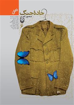 کتاب رمان جادۀ جنگ - جلد 6