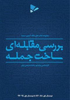 کتاب بررسی مقابله ای ساخت جمله