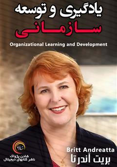 دانلود کتاب صوتی یادگیری و توسعه سازمانی