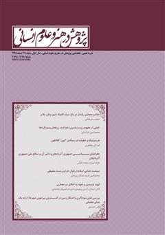 دانلود نشریه علمی - تخصصی پژوهش در هنر و علوم انسانی - شماره 2