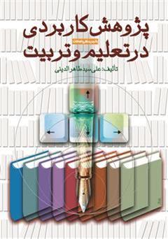 کتاب پژوهش کاربردی در تعلیم و تربیت