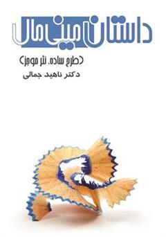دانلود کتاب داستان مینی مال (طرح ساده، نثر موجز)
