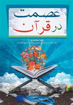 دانلود کتاب عصمت در قرآن