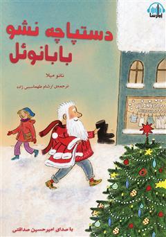 دانلود کتاب صوتی دستپاچه نشو بابانوئل