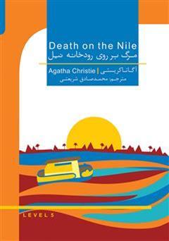 کتاب رمان مرگ بر روی رودخانه نیل (Daeth on the nile)