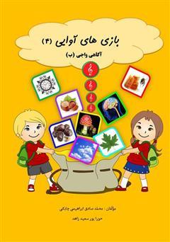 دانلود کتاب بازیهای آوایی (4) آگاهی واجی (ب)
