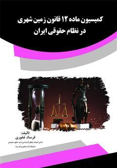 دانلود کتاب کمیسیون ماده 12 قانون زمین شهری در نظام حقوقی ایران