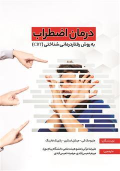 دانلود کتاب درمان اضطراب به روش رفتار درمانی شناختی (کتاب کار)