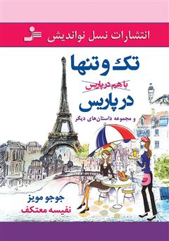 کتاب تک و تنها در پاریس و مجموعه داستان های دیگر