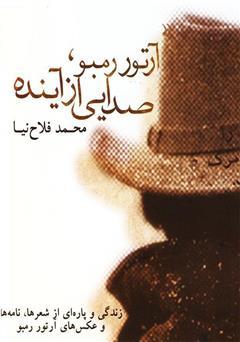 کتاب آرتور رمبو، صدایی از آینده