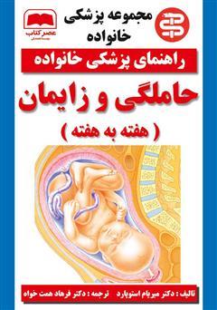 کتاب حاملگی و زایمان (هفته به هفته)