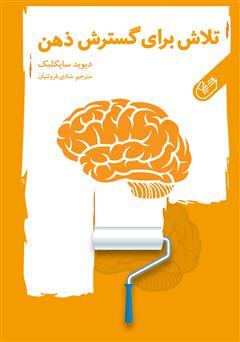 دانلود کتاب تلاش برای گسترش ذهن انسان