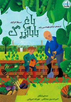 دانلود کتاب صوتی باغ بابابزرگ