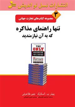 کتاب تنها راهنمای مذاکره که به آن نیازمندید - تجارت جهانی 3
