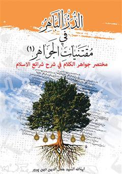 دانلود کتاب الدرالباهر فی مقتنیات الجواهر: مختصر جواهر الکلام فی شرح الاسلام