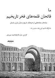 دانلود کتاب ما فاتحان قلعههای فخر تاریخیم