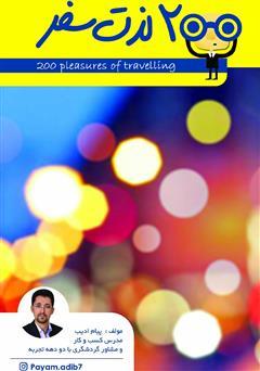 دانلود کتاب 200 لذت سفر