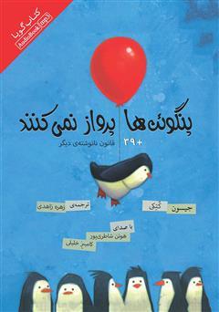 دانلود کتاب صوتی پنگوئنها پرواز نمیکنند