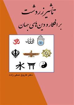 دانلود کتاب تأثیر زردشت بر افکار و دینهای جهان