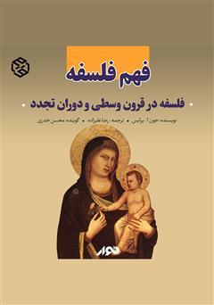 دانلود کتاب صوتی فهم فلسفه: فلسفه در قرون وسطی و دوران تجدد