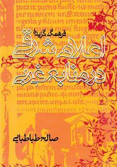 دانلود کتاب فرهنگ گزیده اعلام شرقی در منابع غربی