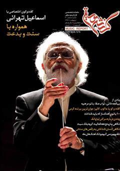 کتاب ماهنامه گزارش موسیقی - اردیبهشت 1396 (شماره مسلسل 90)