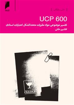 دانلود کتاب تفسیر موضوعی مواد مقررات متحدالشکل اعتبارات اسنادی UCP 600