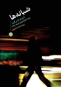دانلود کتاب شبانهها: پنج داستان درباره موسیقی و شب
