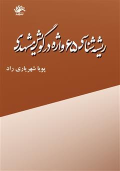 دانلود کتاب ریشهشناسی 65 واژه در گویش مشهدی