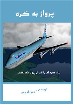 دانلود کتاب پرواز به کره: مکالمات و اصطلاحات کاملا ضروری