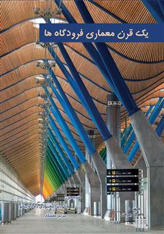دانلود کتاب یک قرن معماری فرودگاهها