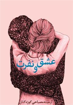 دانلود کتاب عشق و نفرت