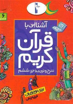 دانلود کتاب شرح و ترجمه جزء ششم - آشنایی با قرآن کریم برای نوجوانان