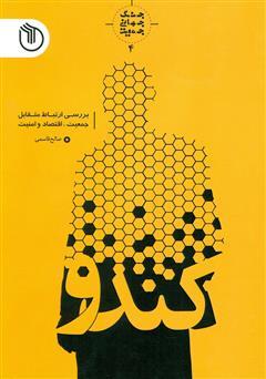 دانلود کتاب کندو: بررسی ارتباط متقابل جمعیت، اقتصاد و امنیت