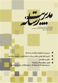 کتاب ماهنامه مدیریت رسانه - شماره 4 و 5