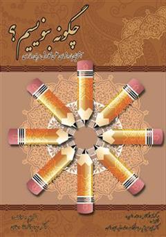 کتاب چگونه بنویسیم؟ آشنایی با روش های علمی نگارش عربی و فارسی