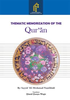 کتاب Thematic Memorization Of The Quran(حفظ موضوعی قرآن)