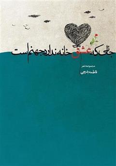 دانلود کتاب جایی که عشق خانه ندارد جهنم است