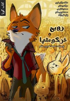 دانلود کتاب صوتی روبی و خرگوشها