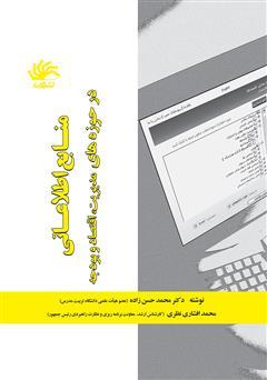 دانلود کتاب منابع اطلاعاتی در حوزههای مدیریت، اقتصاد و بودجه