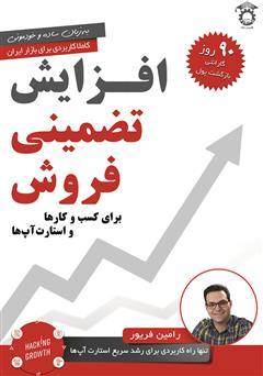 دانلود کتاب افزایش تضمینی فروش برای کسب و کارها و استارت آپها
