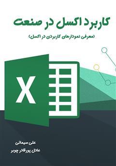دانلود کتاب کاربرد اکسل در صنعت (معرفی نمودارهای کاربردی در اکسل)