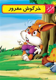 دانلود کتاب خرگوش مغرور