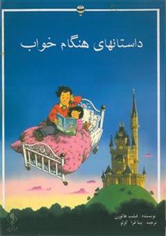 کتاب داستان های هنگام خواب