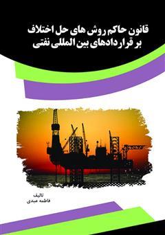 دانلود کتاب قانون حاکم روشهای حل اختلاف بر قراردادهای بینالمللی نفتی