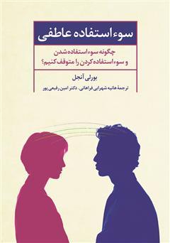 دانلود کتاب صوتی سوء استفاده عاطفی